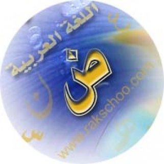 اللغة العربية - كتابة - محادثة - قراءة- خط عربي