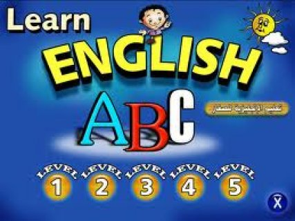 انجليزي - محادثة - كتابة - قراءة لجميع المستويات