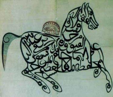 احترف في كتابة اللوحات الخطية وتعلم الخط العربي معنا