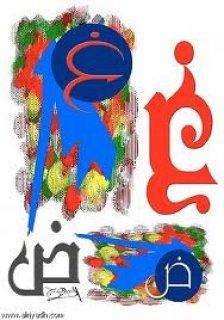 قواعد اللغة العربية تدريس خصوصي + الاملاء والخط العربي