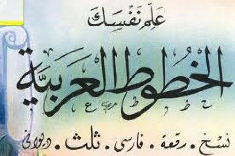 من الاف الى الياء تعلم الخط العربي واللغة العربية معنا