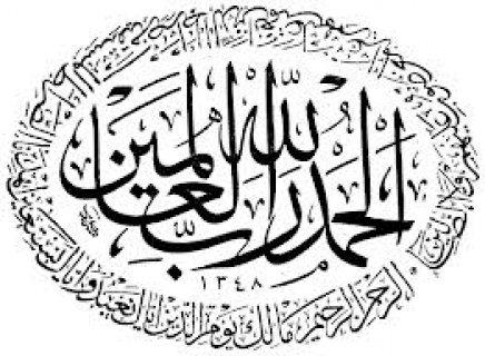 لمن يرغب بتحسين خطه وتعلم فنون الخط العربي يتصل بنا