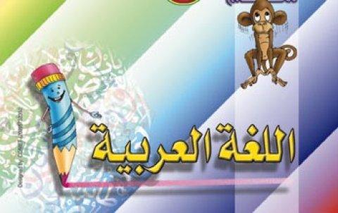 من علوم اللغة العربية النحو والصرف فاحترف بها