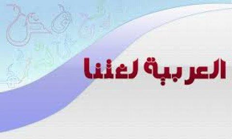 لكافة فروع الدراسة المدرسية اللغة العربية تدريس خصوصي