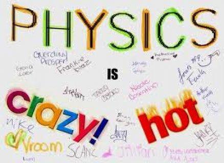 دروس تقوية للفيزياء الصناعي