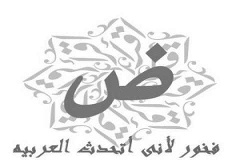 تدريس اللغة العربية لكافة المراحل على يد استاذ متخصص