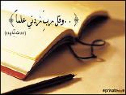 نحن نبدد اليأس عندك في اللغة  العربية والانجليزية والكيمياء
