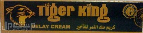 كريم ملك النمر ( Tiger king Cream ) لتأخير وعلاج سرعة القذف