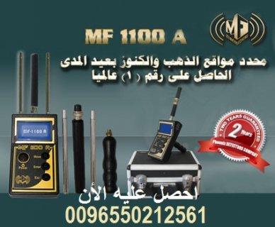 للبيع جهاز كشف الذهب عن بعد MF 1100 0096550212561
