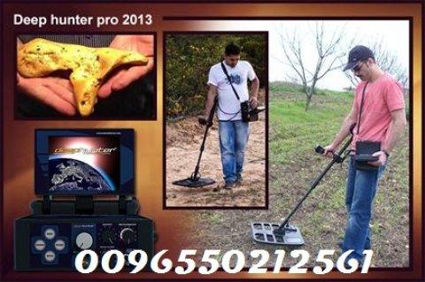 ديب هانتر 2013 افضل جهاز تصويري في العالم - احجزه 0096550212561