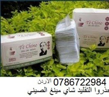 شاي مينغ الصيني 00962786722984