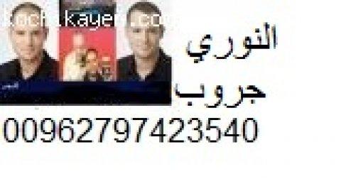 وداعا لتساقط الشعر الاثمد هير بلص 00962796178015