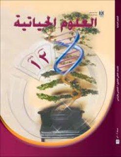 -- مهم لطلبة التحاليل الطبية والعلوم الحياتية