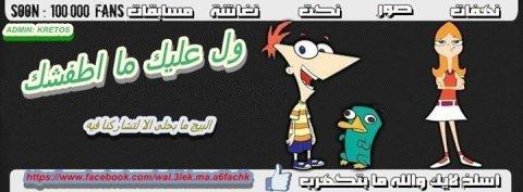 https://www.facebook.com/wal.3lek.ma.a6fachk