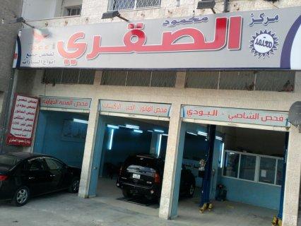 مركز محمود الـصـقـري لفحص السيارات