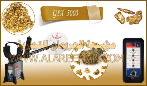 جهاز جي بي اكس 5000 لكشف الذهب والمعادن