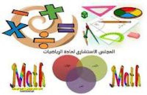 مادة الرياضيات الهندسية (1+2) والمعادلات التفاضلية  والتحليل اله
