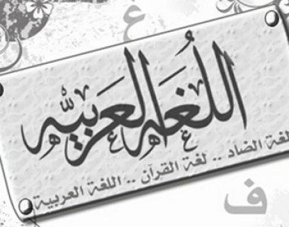 متخصص لغة العربية على استعداد لتعليم العربية لغير الناطقين بها