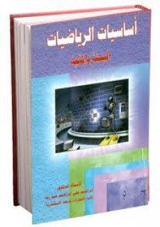 تحليل هندسي + تحليل عددي + المعادلات التفاضلية (1+2) + الرياضيات