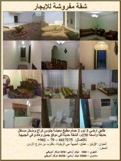 شقة مفروشة ارضية للايجار
