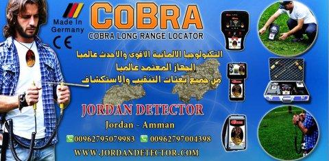 الاقوى للمياه والذهب الخام والكنوز الاثرية والفراغات - Cobra