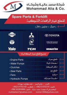 شركة محمد عالية لقطع غيار السيارات والرافعات الشوكية