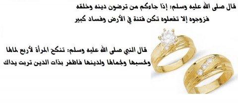اطلب الزواج الجاد والحلال بكل صدق وامانة  وربي شاهدعلى كلامي