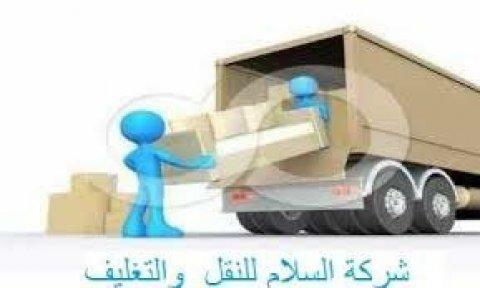 شركة السلام لترحيل العفش داخل وخارج عمان