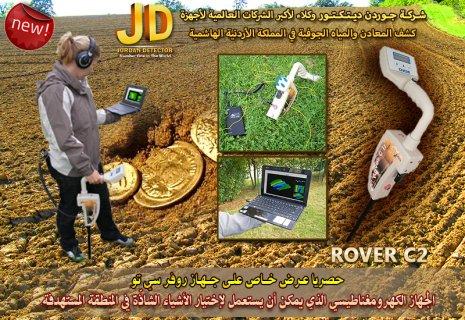 احدث اجهزة كشف الذهب الالمانية - Rover C2
