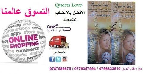 كريمات التنحيف وشد الترهلات وبياض البشرة  Queen Love