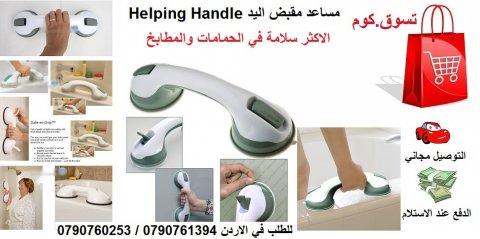 الاكثر امانا مساعد مقبض اليد Helping Handle