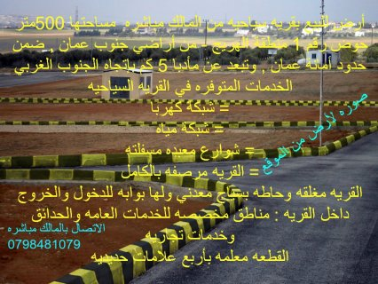 أرض للبيع الاردن - عمان - طريق المطار .