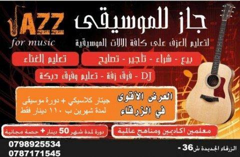 مركز جاز لتعليم الموسيقا والغناء