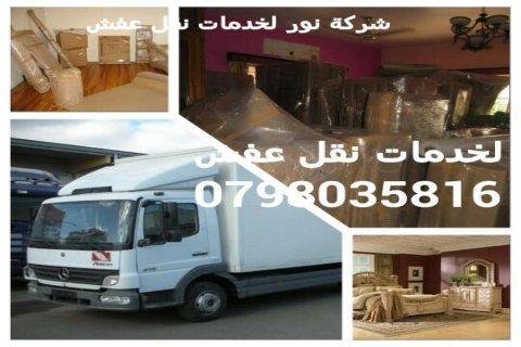 شركة السعيد) لخدمات نقل اثاث منزلي مختصون فك وتغليف ونقل وتركيب