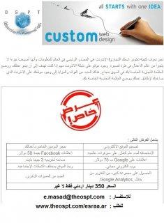 تصميم مواقع الكترونية (350 دينار اردني فقط ) www.theospt.com/esr