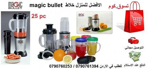 الافضل للمطبخ خلاط الرصاصة السحرية magic bullet