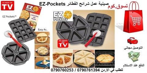 تميزي صينية عمل شرائح الفطائر EZ Pockets