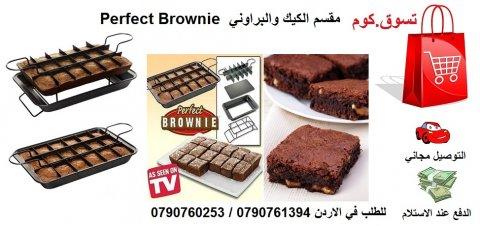 صواني لتقسيم الكيك والبراوني Perfect Brownie