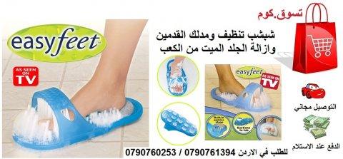 اعتني بقدميك تدليك وتنظيف easy feet