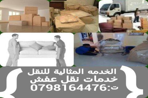 خدمات نقل اثاث المنزل/وخدمات اخرى(شركة الخدمه المثالية)