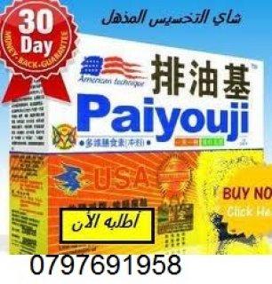 شاي بايوجي الامريكي للتنحيف 00962797423540