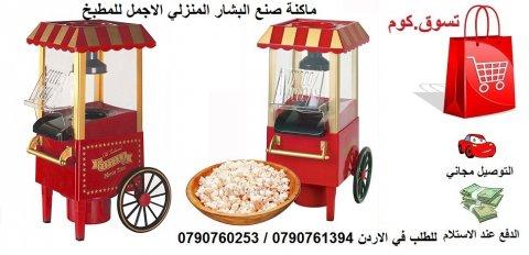 الة صنع البشار المنزلي Popcorn Machine