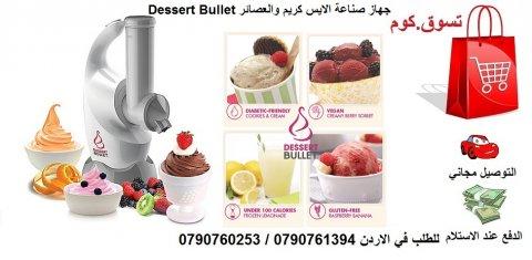 DESSERT BULLET - جهاز صناعة الايس كريم والعصائر