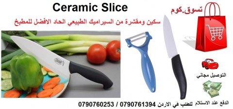 سكين و مقشرة المطبخ من السيراميك الطبيعي ceramic slice