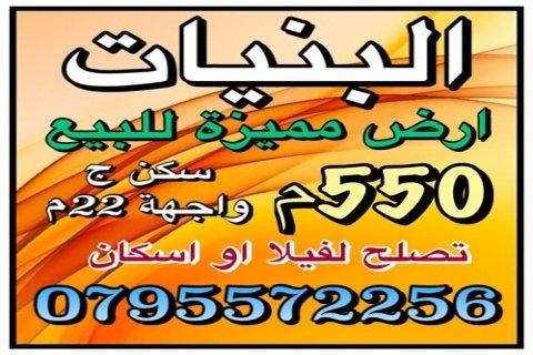 البنات قرب ش المطار ارض للبيع 550م من المالك مباشره