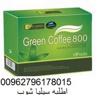 القهوة الخضراء الامريكية 00962796178015