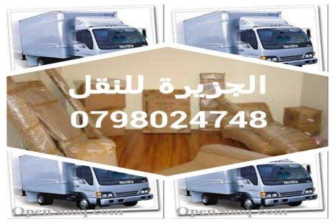شركة( الجزيرة) لخدمات نقل الأثاث