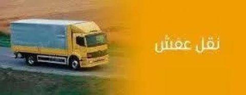 شركة الجوهره مميزه في نقل وترحيل الاثاث المنزلي 0797236138