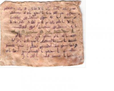 صفحة من القرأن الكريم