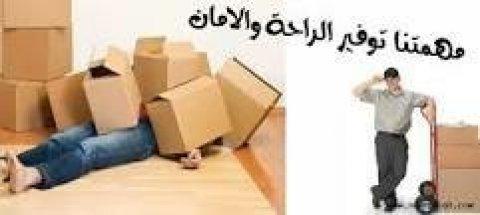 شركة (( المحور)) لخدمات نقل الأثاث /0798769890